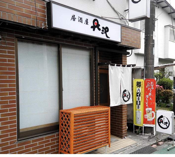 居酒屋 丹沢